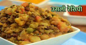 usli recipe hindi