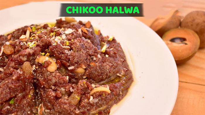 चीकू का हलवा बनाने की विधि व फायदे Chiku Halwa Recipe