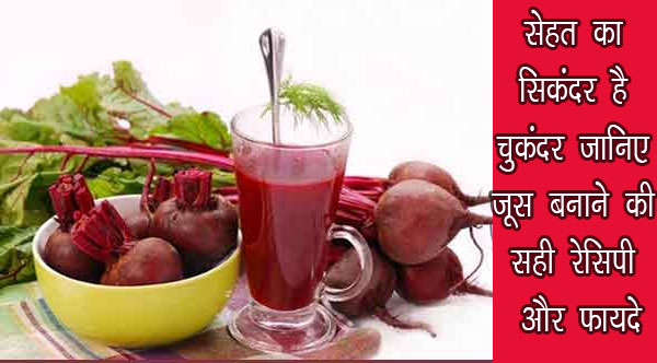 chukandar juice recipe in hindi