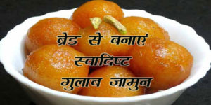gulab jamun in hindi