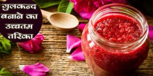 how to make rose gulkand