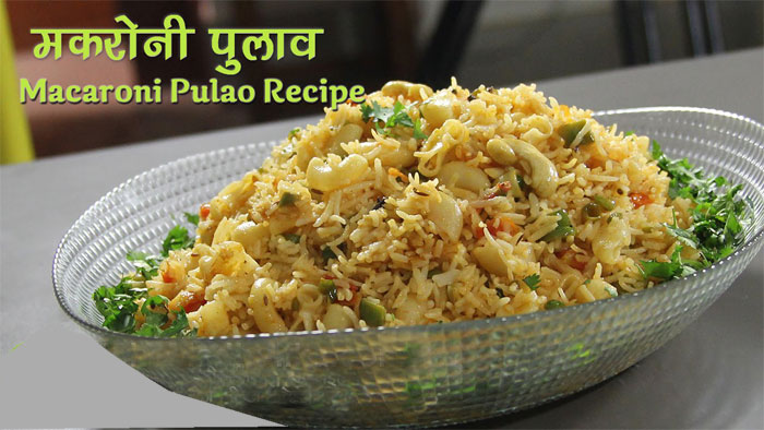 macaroni pulao recipe in hindi