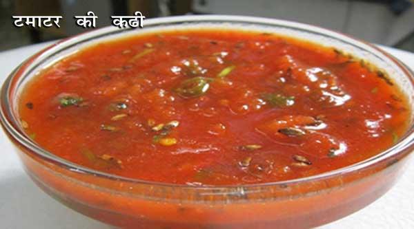 टमाटर कढ़ी बनाने की रेसिपी – tamatar kadhi recipe