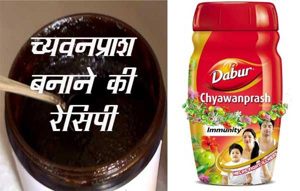 chyawanprash recipe