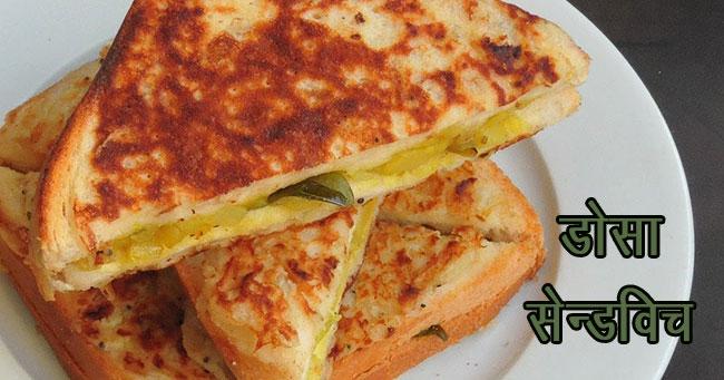 अगर चाहते हैं बच्चों का टिफिन खाली पेट फुल तो बनाएं डोसा सेन्डविच –  dosa sandwich recipe in hindi