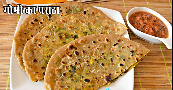 gobhi ka paratha banane ki vidhi in hindi