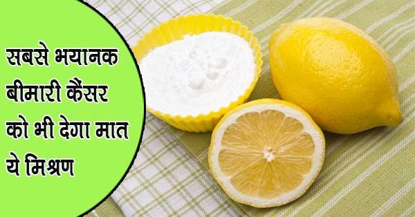 A mixture of lemon baking soda