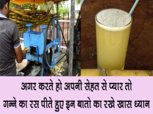 ganna juice