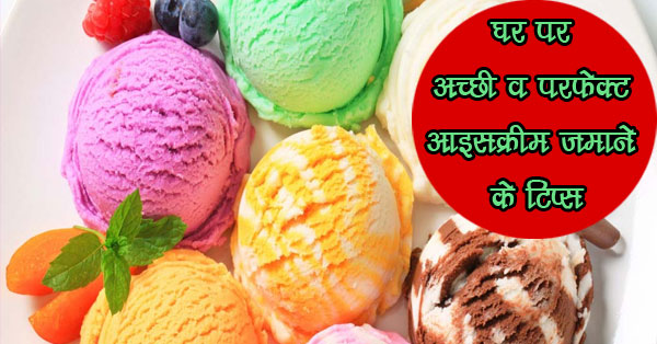 how to make veg ice cream at home in hindi