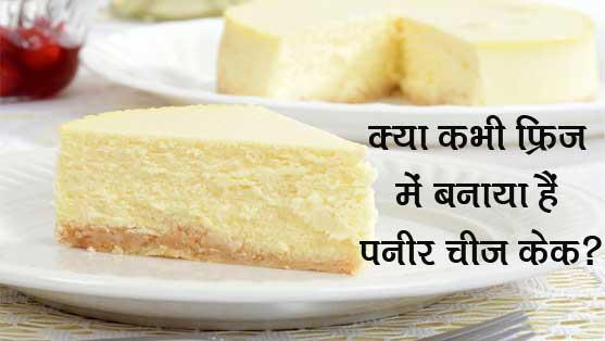 paneer cheese cake