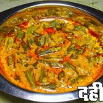acharidahi wali bhindi