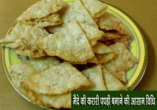 मैदे की करारी पापड़ी बनाने की आसान विधि – Indian Recipes in Hindi