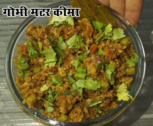 gobhi matar keema veg recipe