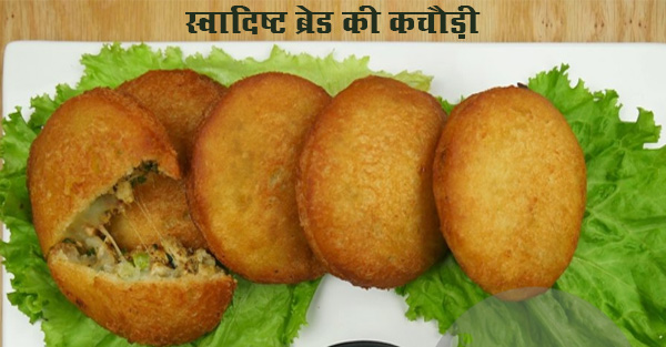 how to make bread kachori in hindi