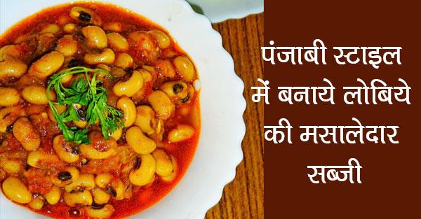 पंजाबी स्टाइल में बनाएं लोबिये कि मसालेदार सब्ज़ी