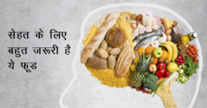 most important food for health