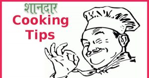 shandar cooking tips