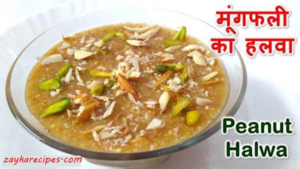 इस तरकीब से बनाये मूंगफली का लज़ीज़ हलवा Peanut Halwa Recipe