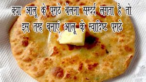 Aloo Paratha Without Stuffing recipe