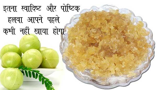 इतना स्वादिष्ट और पोष्टिक हलवा आपने पहले कभी नहीं खाया होगा Amle Ka Halwa Recipe