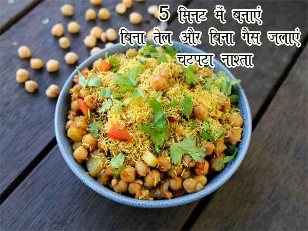 5 मिनट में बनाएं बिना तेल और बिना गैस जलाएं चटपटा नाश्ता Chana Chaat Recipe