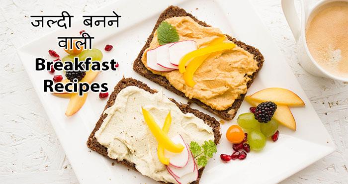 जल्दी बनने वाली नाश्ते की 25 रेसिपी Easy Breakfast Recipes in Hindi