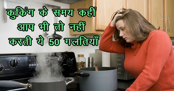 indian cooking mistake