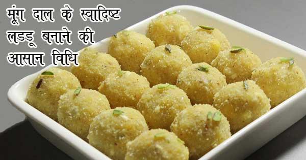 मूंग दाल के स्वादिष्ट लडडू बनाने की आसान विधि Moong Dal Ladoo Recipe In Hindi