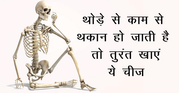 thakan dur karne ke upay in hindi