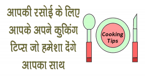 khana khana kitchen tips