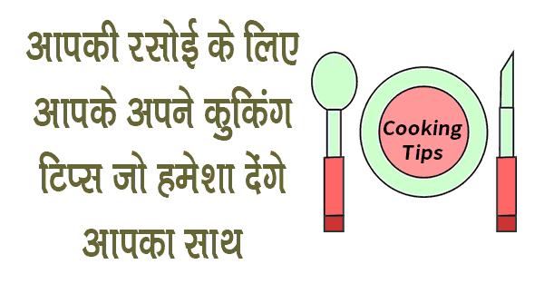 khana khana kitchen tips