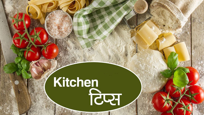 9 Useful Kitchen Tips and Tricks in Hindi