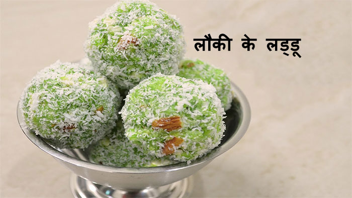 lauki nariyal ke laddu