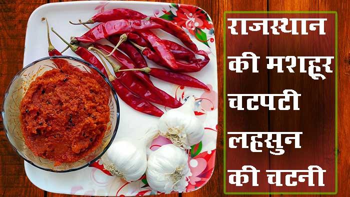 lahsun ki chutney in hindi