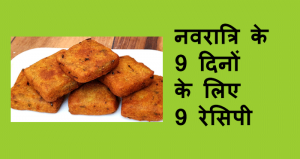 navratri festival recipes