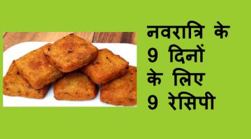 नवरात्रि के 9 दिनों के लिए 9 रेसिपी Navratri Food Recipes in Hindi