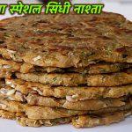 Sindhi Koki In Hindi