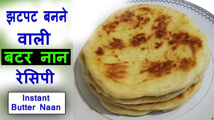 बिना यीस्ट और कर्ड के 15 मिनट में बनाएं इंस्टेंट बटर नानEggless Butter Naan Recipe