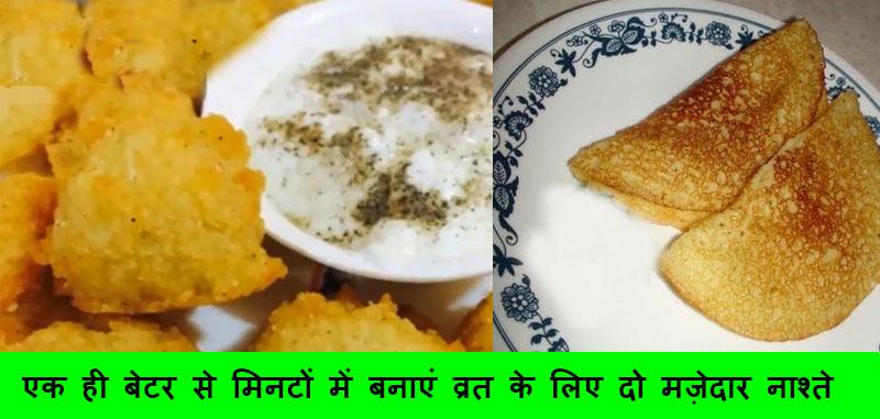 समा के चावल के एक ही बेटर से मिनटों में बनाएं व्रत के लिए दो मज़ेदार नाश्ते