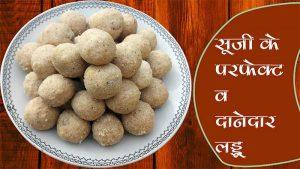 Tasty Rava Laddu