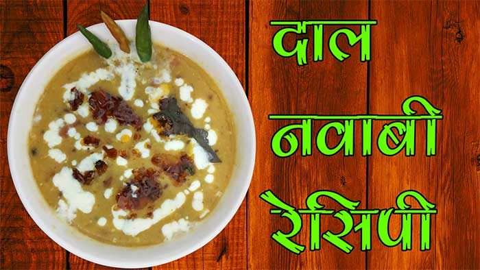 nawabi dal recipe in hindi
